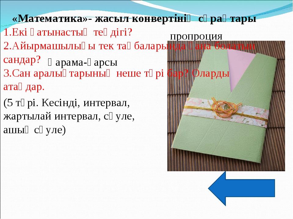 пропроция Қарама-қарсы (5 түрі. Кесінді, интервал, жартылай интервал, сәуле,...