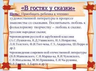 «В гостях у сказки» Цель: Приобщать ребенка к чтению художественной литератур