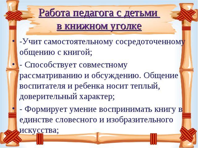 Работа педагога с детьми в книжном уголке -Учит самостоятельному сосредоточен...