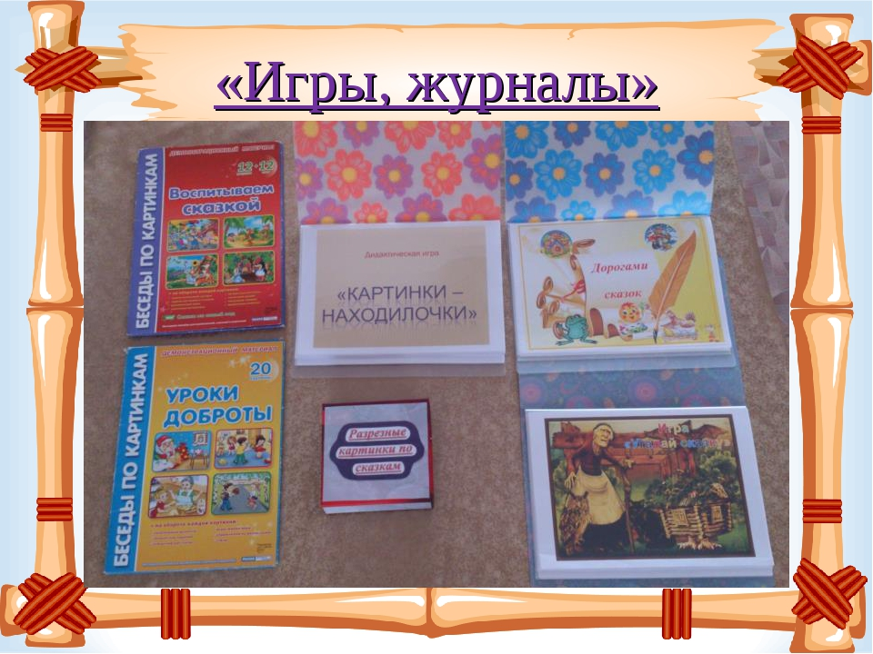 «Игры, журналы»