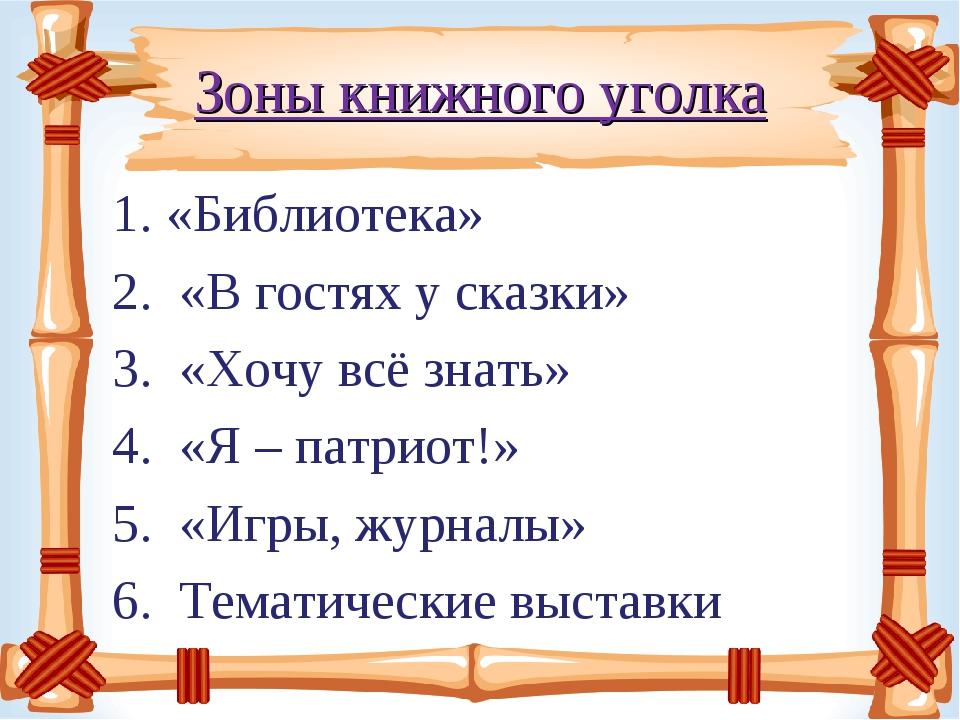 Зоны книжного уголка «Библиотека» «В гостях у сказки» «Хочу всё знать» «Я – п...
