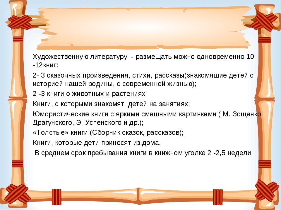 Художественную литературу - размещать можно одновременно 10 -12книг: 2- 3 ска...