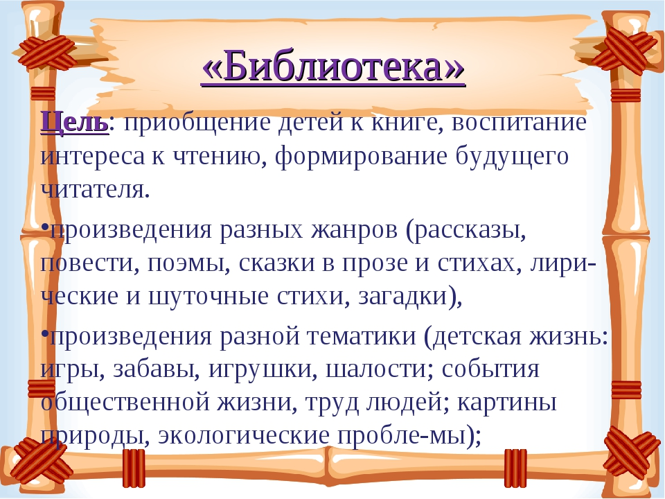 «Библиотека» Цель: приобщение детей к книге, воспитание интереса к чтению, фо...