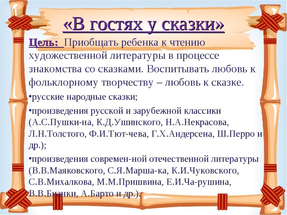 «В гостях у сказки» Цель: Приобщать ребенка к чтению художественной литератур...