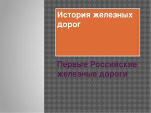 История железных дорог Первые Российские железные дороги