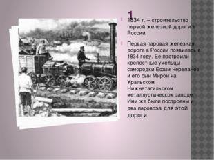 1 1834 г. – строительство первой железной дороги в России. Первая паровая жел