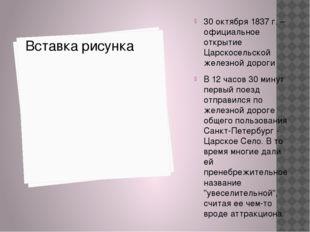 30 октября 1837 г. – официальное открытие Царскосельской железной дороги В 12