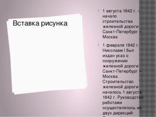 1 августа 1842 г. – начало строительства железной дороги Санкт-Петербург – Мо