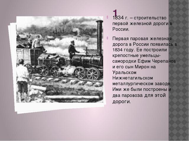 1 1834 г. – строительство первой железной дороги в России. Первая паровая жел...