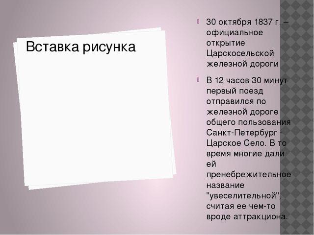 30 октября 1837 г. – официальное открытие Царскосельской железной дороги В 12...
