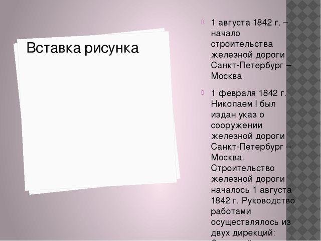 1 августа 1842 г. – начало строительства железной дороги Санкт-Петербург – Мо...