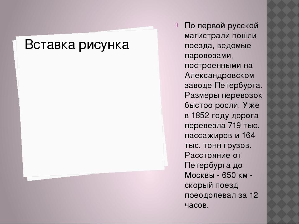 По первой русской магистрали пошли поезда, ведомые паровозами, построенными н...