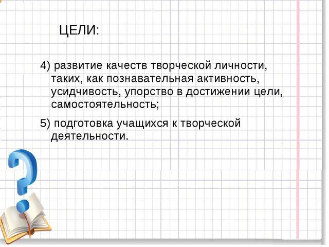 ЦЕЛИ: 4) развитие качеств творческой личности, таких, как познавательная акти...