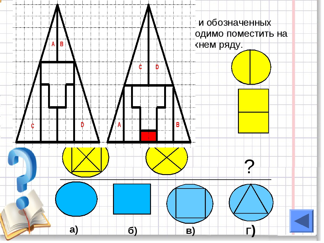 1. Из фигур изображенных внизу и обозначенных буквами, найдите ту, которую не...