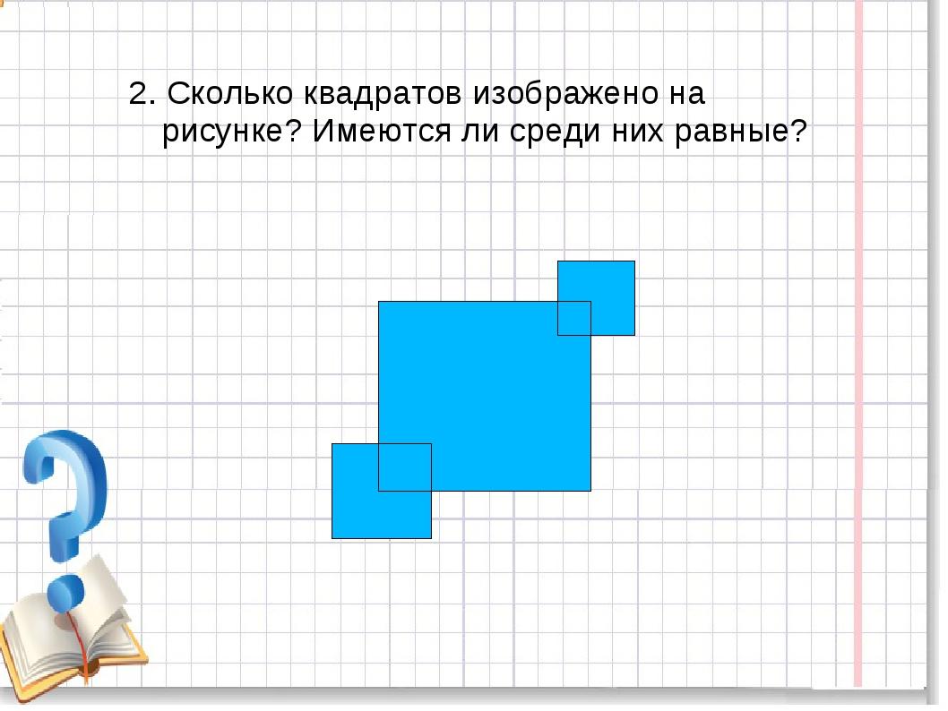 2. Сколько квадратов изображено на рисунке? Имеются ли среди них равные?