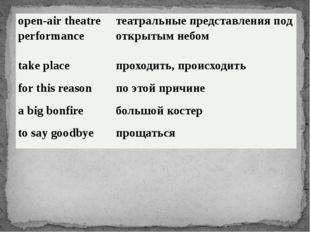 open-air theatre performance театральные представления под открытым небом tak