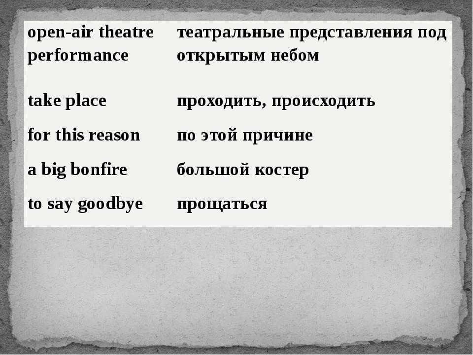 open-air theatre performance театральные представления под открытым небом tak...
