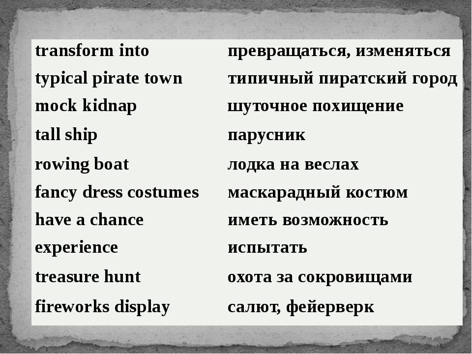 transform into превращаться, изменяться typical pirate town типичный пиратски...