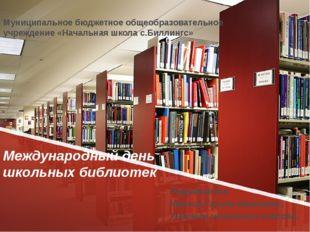Международный день школьных библиотек Муниципальное бюджетное общеобразовател