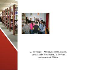 «Пока жива библиотека – жив и народ. умрёт она - умрёт наше прошлое и будуще