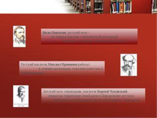 Иван Никитин, русский поэт – он открыл магазин с библиотекой-читальней. Бедн