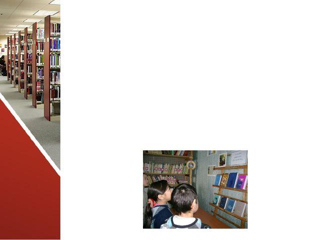 Библиотека общеобразовательного учреждения как социальный институт традицион...