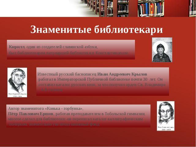 Знаменитые библиотекари Известный русский баснописец Иван Андреевич Крылов ра...