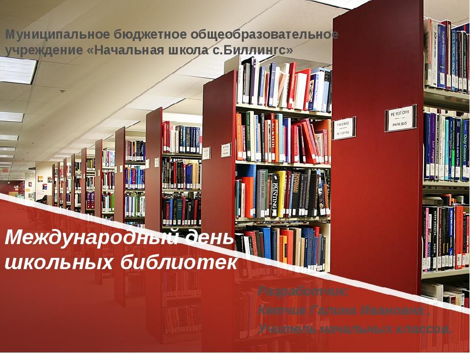 Международный день школьных библиотек Муниципальное бюджетное общеобразовател...