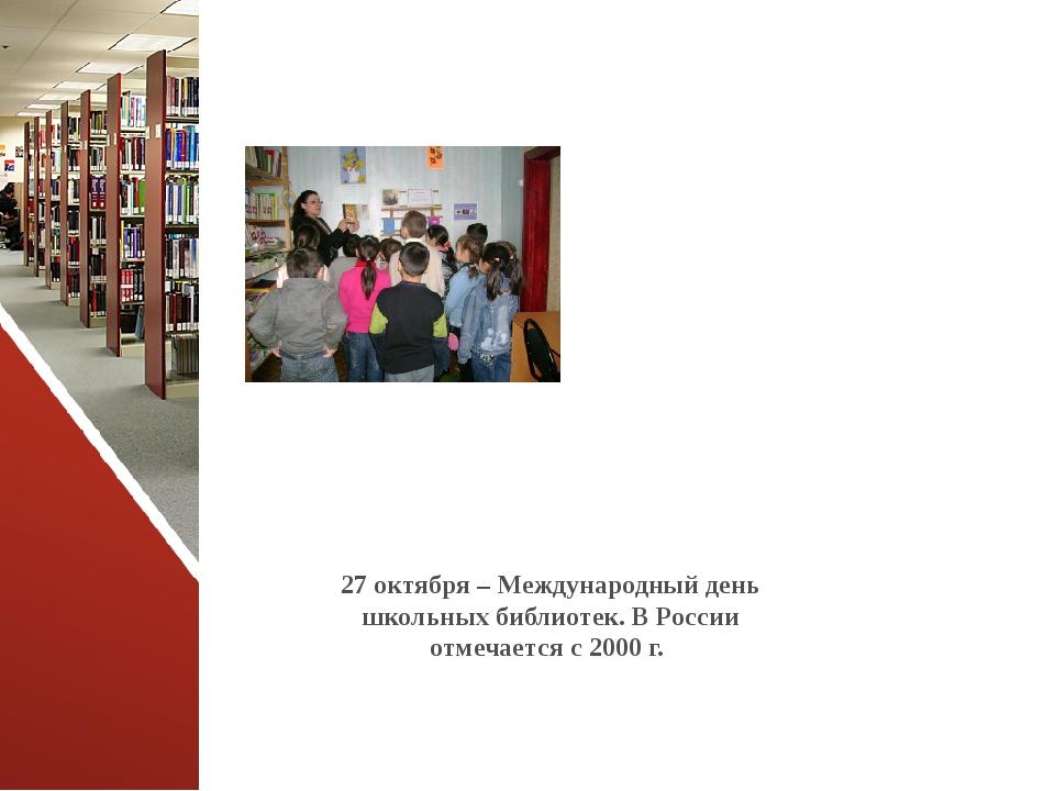 «Пока жива библиотека – жив и народ. умрёт она - умрёт наше прошлое и будуще...