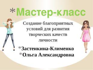 Застенкина-Клименко Ольга Александровна Мастер-класс Создание благоприятных у