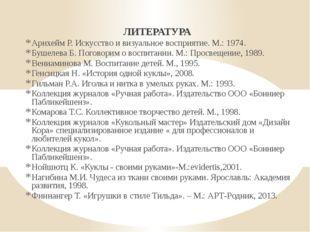 ЛИТЕРАТУРА Арнхейм Р. Искусство и визуальное восприятие. М.: 1974. Бушелева Б