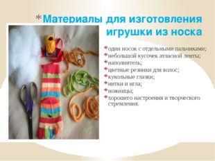 Материалы для изготовления игрушки из носка один носок с отдельными пальчикам