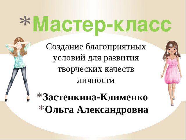 Застенкина-Клименко Ольга Александровна Мастер-класс Создание благоприятных у...