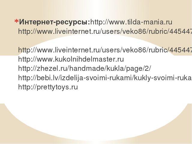 Интернет-ресурсы: http://www.tilda-mania.ru http://www.liveinternet.ru/users/...