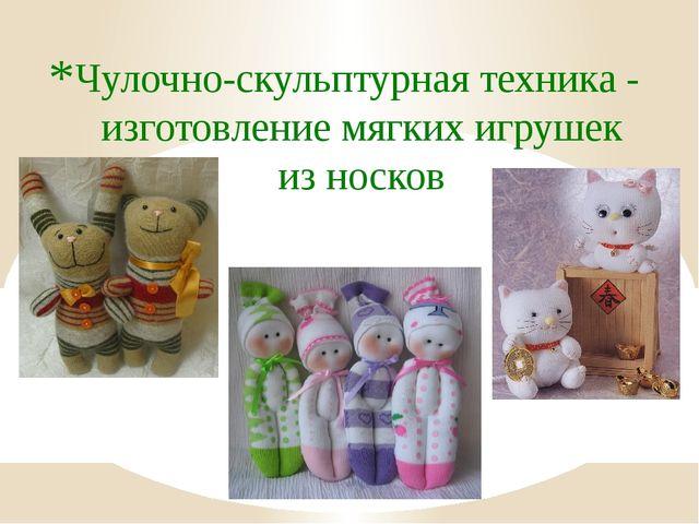 Чулочно-скульптурная техника - изготовление мягких игрушек износков