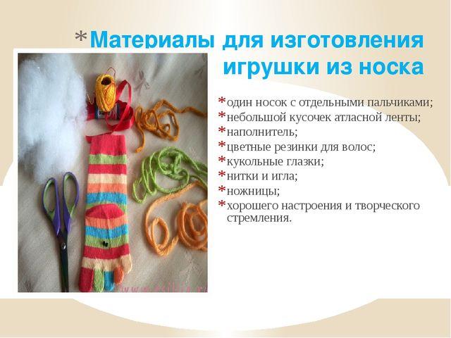 Материалы для изготовления игрушки из носка один носок с отдельными пальчикам...