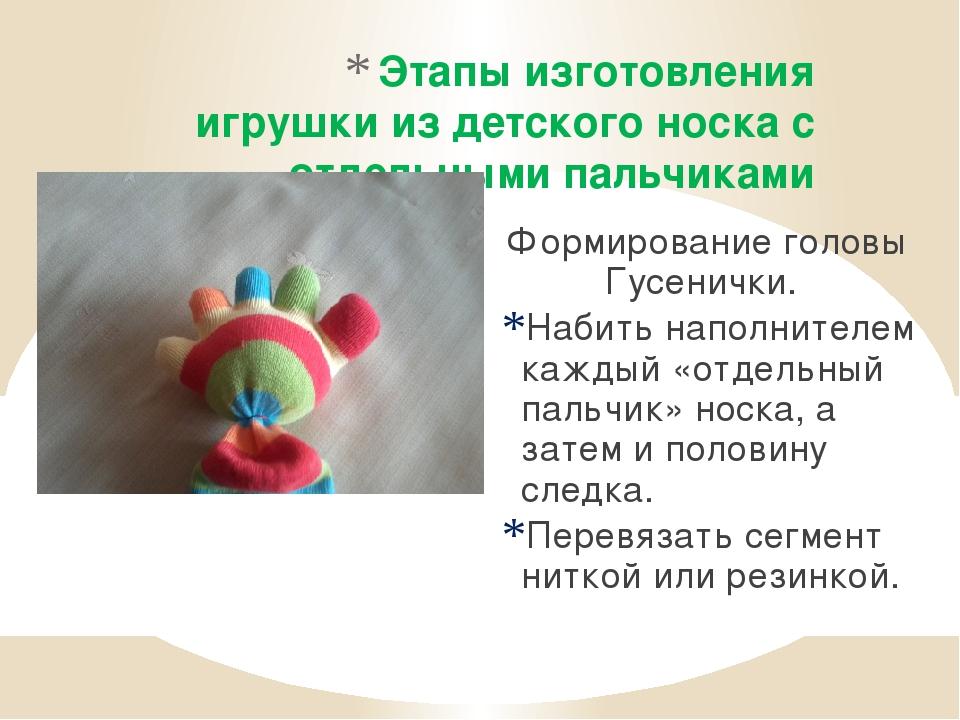 Этапы изготовления игрушки из детского носка с отдельными пальчиками Формиров...