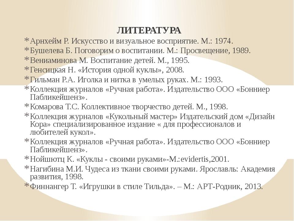 ЛИТЕРАТУРА Арнхейм Р. Искусство и визуальное восприятие. М.: 1974. Бушелева Б...