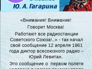 «Внимание! Внимание! Говорит Москва! Работают все радиостанции Советского Сою