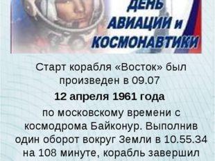 Старт корабля «Восток» был произведен в 09.07 12 апреля 1961 года по московск