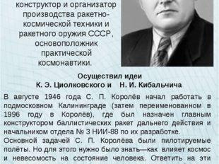 Сергей Павлович Королёв советский учёный, конструктор и организатор производ