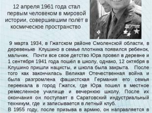 Юрий Алексеевич Гагарин 12 апреля 1961 года стал первым человеком в мировой и
