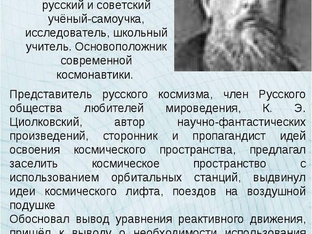 Константи́н Эдуа́рдович Циолко́вский русский и советский учёный-самоучка, ис...