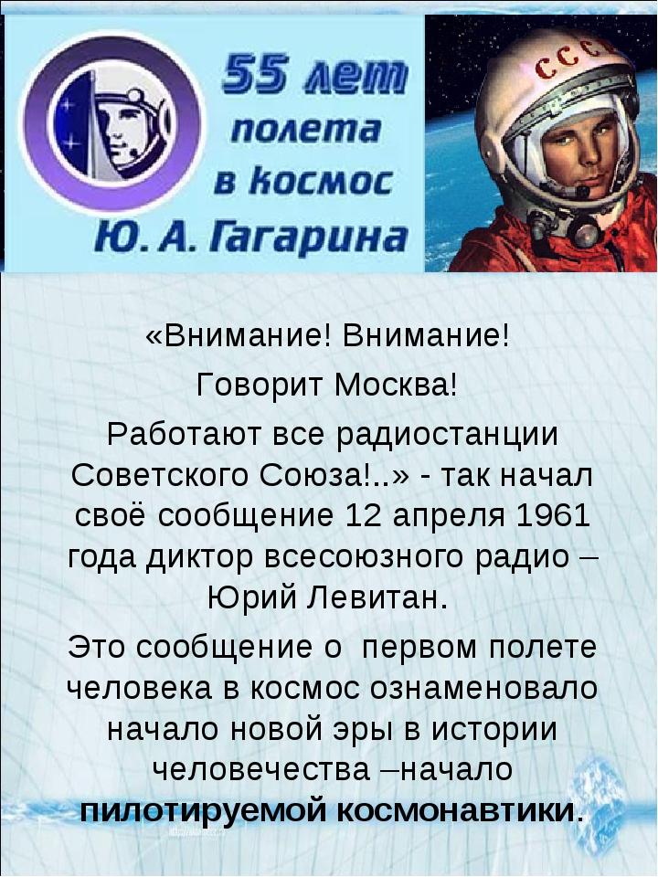 «Внимание! Внимание! Говорит Москва! Работают все радиостанции Советского Сою...