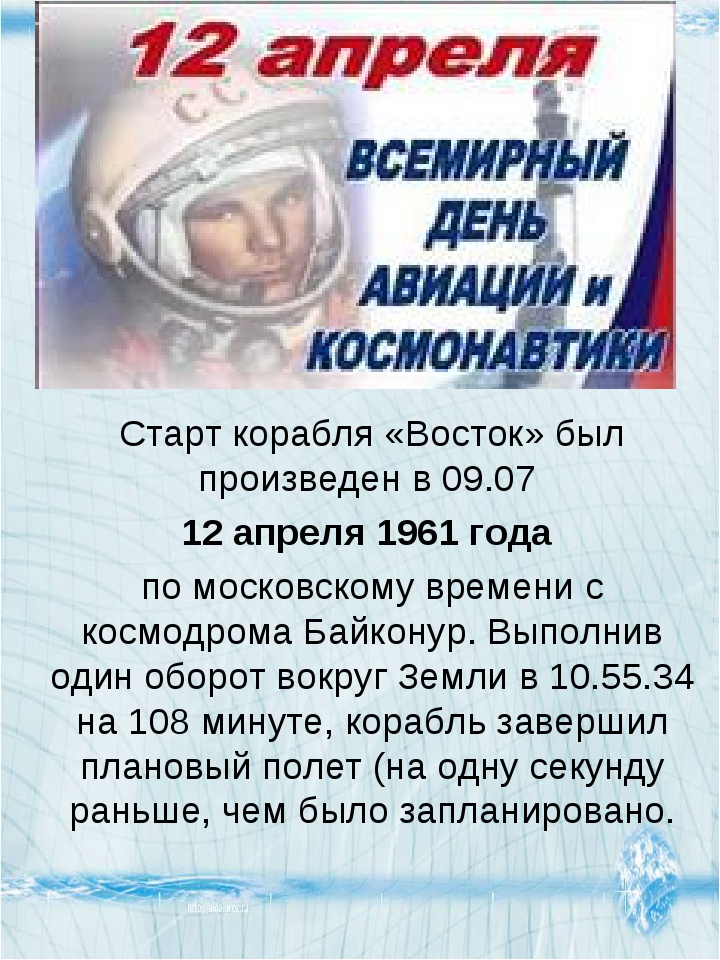 Старт корабля «Восток» был произведен в 09.07 12 апреля 1961 года по московск...