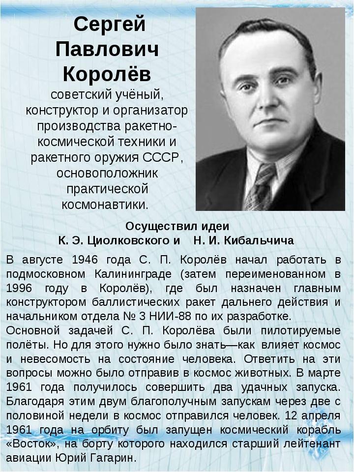 Сергей Павлович Королёв советский учёный, конструктор и организатор производ...