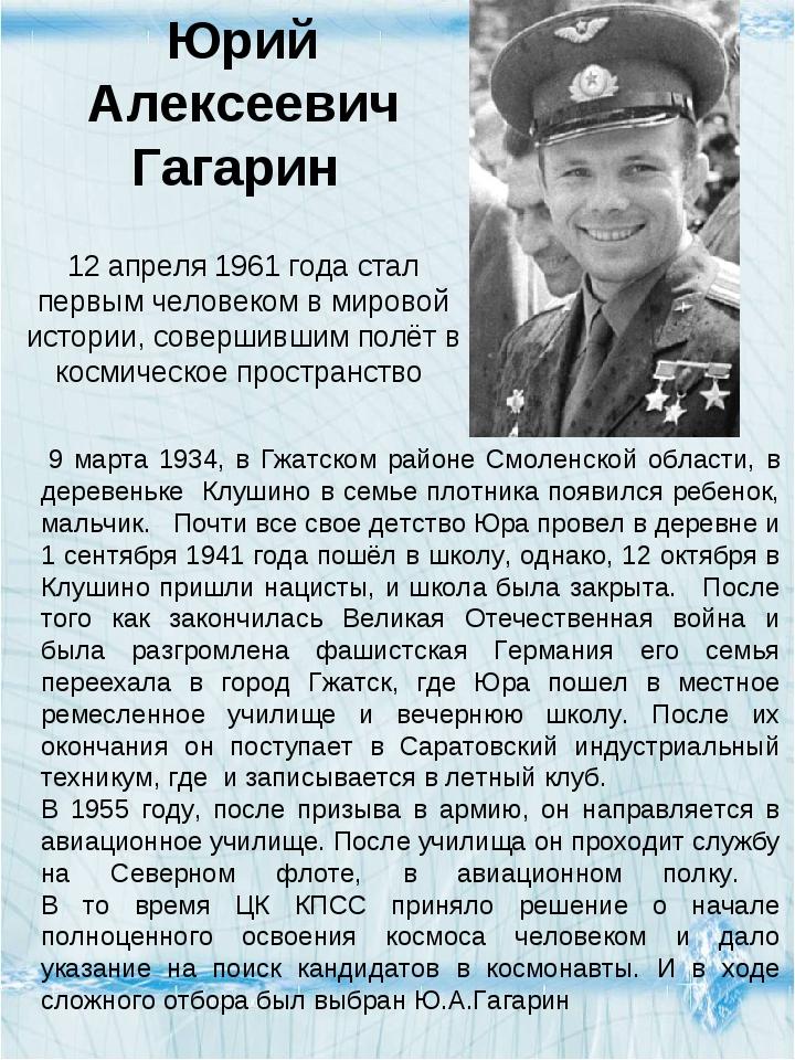 Юрий Алексеевич Гагарин 12 апреля 1961 года стал первым человеком в мировой и...