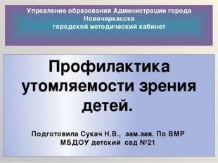 Управление образования Администрации города Новочеркасска городской методичес