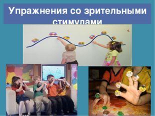 Упражнения со зрительными стимулами