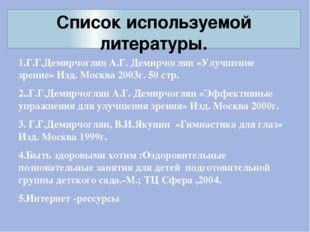 Список используемой литературы. 1.Г.Г.Демирчоглян А.Г. Демирчоглян «Улучшение